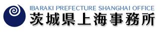 茨城県上海事務所ロゴ