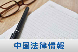 中国法律情報