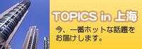 TOPICS in 上海