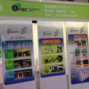 冷研(上海)貿易有限公司のパネル