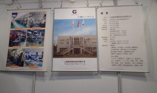 上海坂井塑料成形有限公司のパネル